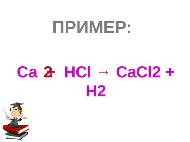 Са + HCl → CaCl2 + H2 2 ПРИМЕР: