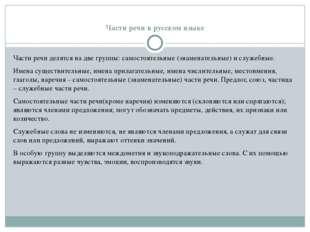 Части речи в русском языке Части речи делятся на две группы: самостоятельные