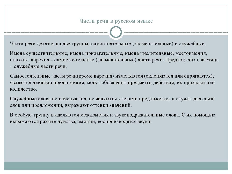 Части речи в русском языке Части речи делятся на две группы: самостоятельные...