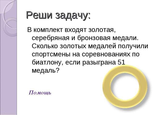 Реши задачу: В комплект входят золотая, серебряная и бронзовая медали. Скольк...
