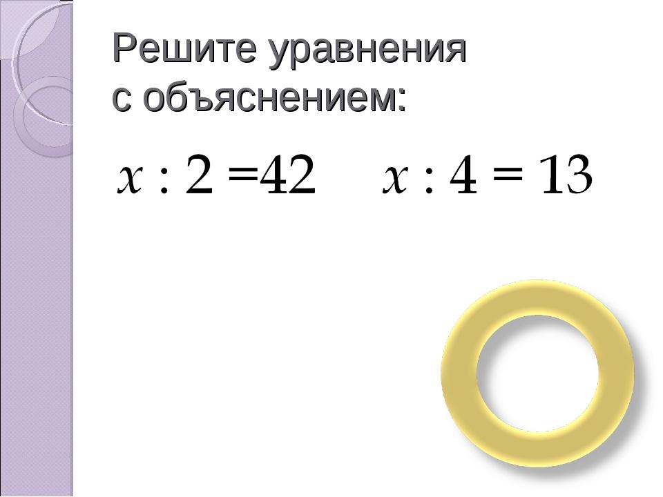 Решите уравнения с объяснением: