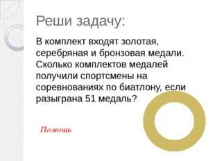 Реши задачу: В комплект входят золотая, серебряная и бронзовая медали. Скольк