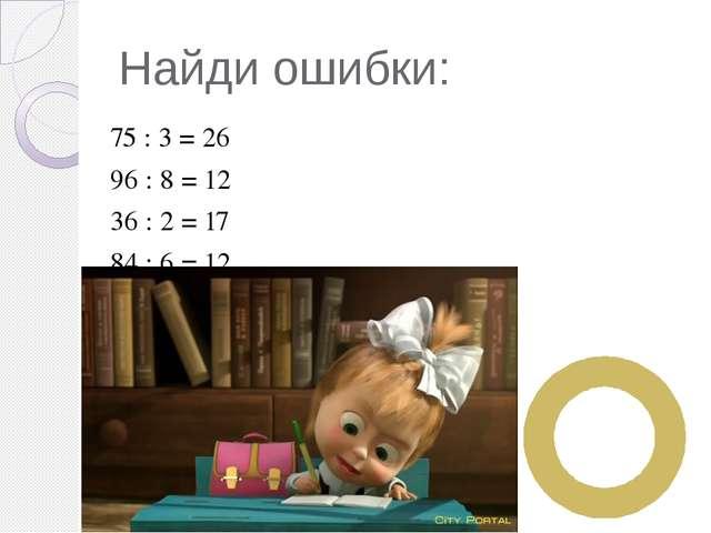 Помогите Маше восстановить запись: 7 : 6 = 12 : 3 = 33 : 6 = 9 6 : 7 = 2 : = 8