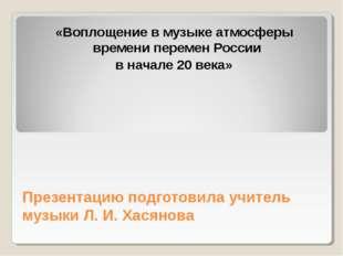Презентацию подготовила учитель музыки Л. И. Хасянова «Воплощение в музыке ат