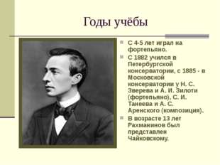 Годы учёбы С 4-5 лет играл на фортепьяно. С 1882 учился в Петербургской консе