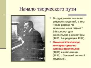Начало творческого пути В годы учения сочинил ряд произведений, в том числе р