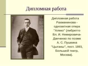 """Дипломная работа Дипломная работа Рахманинова - одноактная опера """"Алеко"""" (либ"""