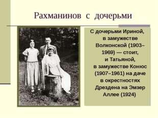 Рахманинов с дочерьми Сдочерьми Ириной, взамужестве Волконской (1903–1969)