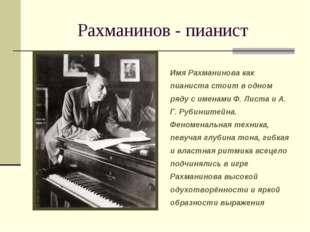 Рахманинов - пианист Имя Рахманинова как пианиста стоит в одном ряду с именам