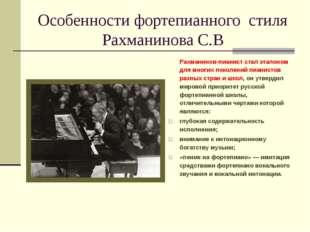 Особенности фортепианного стиля Рахманинова С.В Рахманинов-пианист стал этал