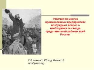"""С.В.Иванов """"1905 год. Митинг 18 октября (этюд) Рабочие во многих промышленных"""