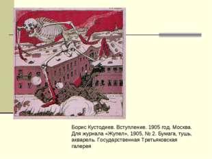 Борис Кустодиев. Вступление. 1905 год. Москва. Для журнала «Жупел», 1905, № 2