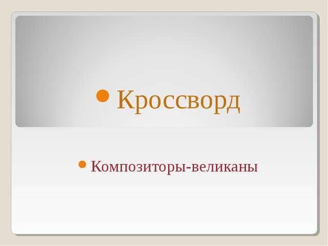 Кроссворд Композиторы-великаны