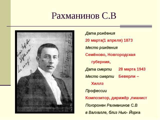 Рахманинов С.В Датарождения  20 марта(1 апреля) 1873 Месторождения Семёно...