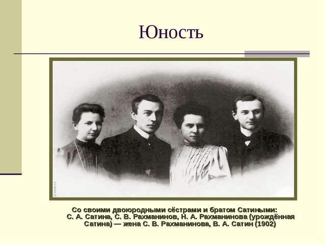 Юность Сосвоими двоюродными сёстрами ибратом Сатиными: С.А.Сатина, С.В....