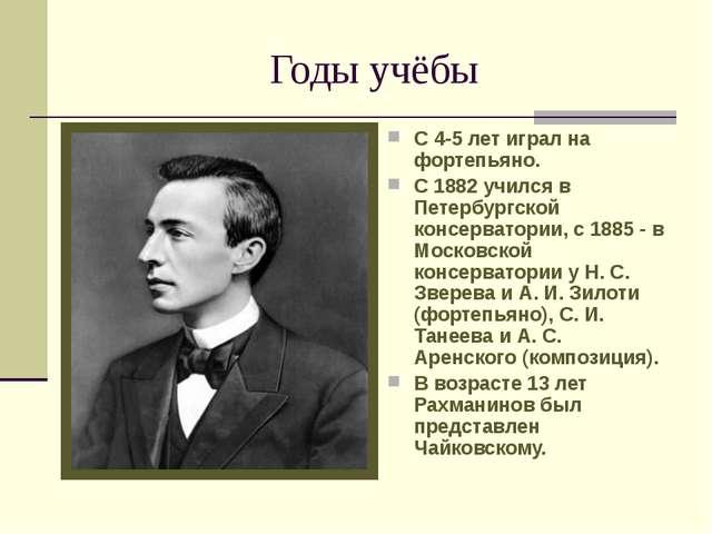 Годы учёбы С 4-5 лет играл на фортепьяно. С 1882 учился в Петербургской консе...