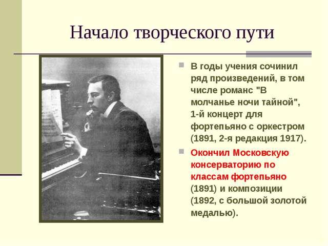 Начало творческого пути В годы учения сочинил ряд произведений, в том числе р...