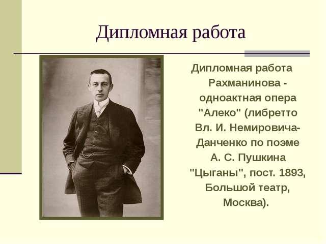 """Дипломная работа Дипломная работа Рахманинова - одноактная опера """"Алеко"""" (либ..."""