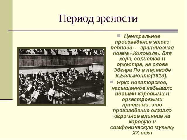 Период зрелости Центральное произведение этого периода— грандиозная поэма «К...