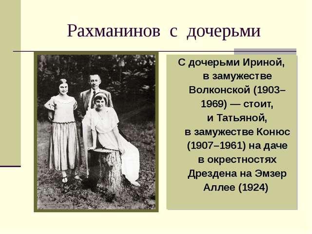 Рахманинов с дочерьми Сдочерьми Ириной, взамужестве Волконской (1903–1969)...