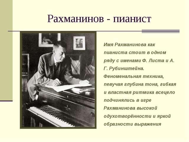Рахманинов - пианист Имя Рахманинова как пианиста стоит в одном ряду с именам...