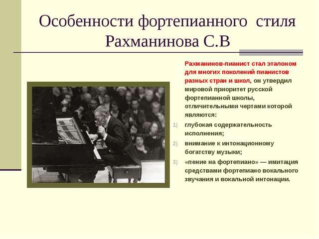 Особенности фортепианного стиля Рахманинова С.В Рахманинов-пианист стал этал...