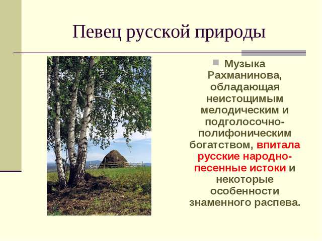 Певец русской природы Музыка Рахманинова, обладающая неистощимым мелодическим...