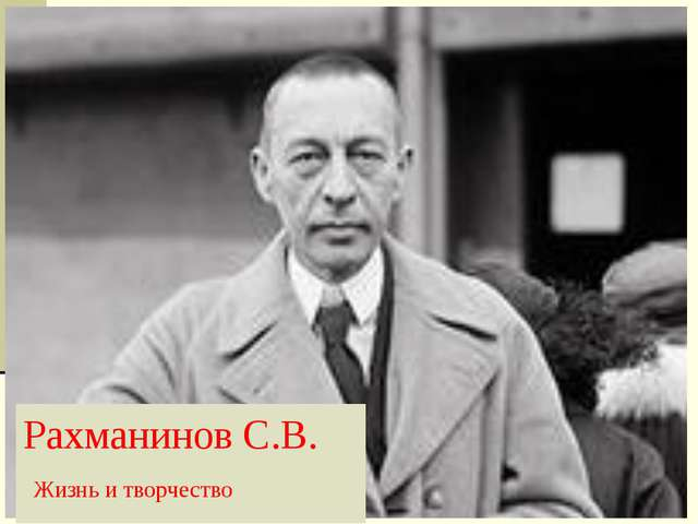 Рахманинов С.В. Жизнь и творчество