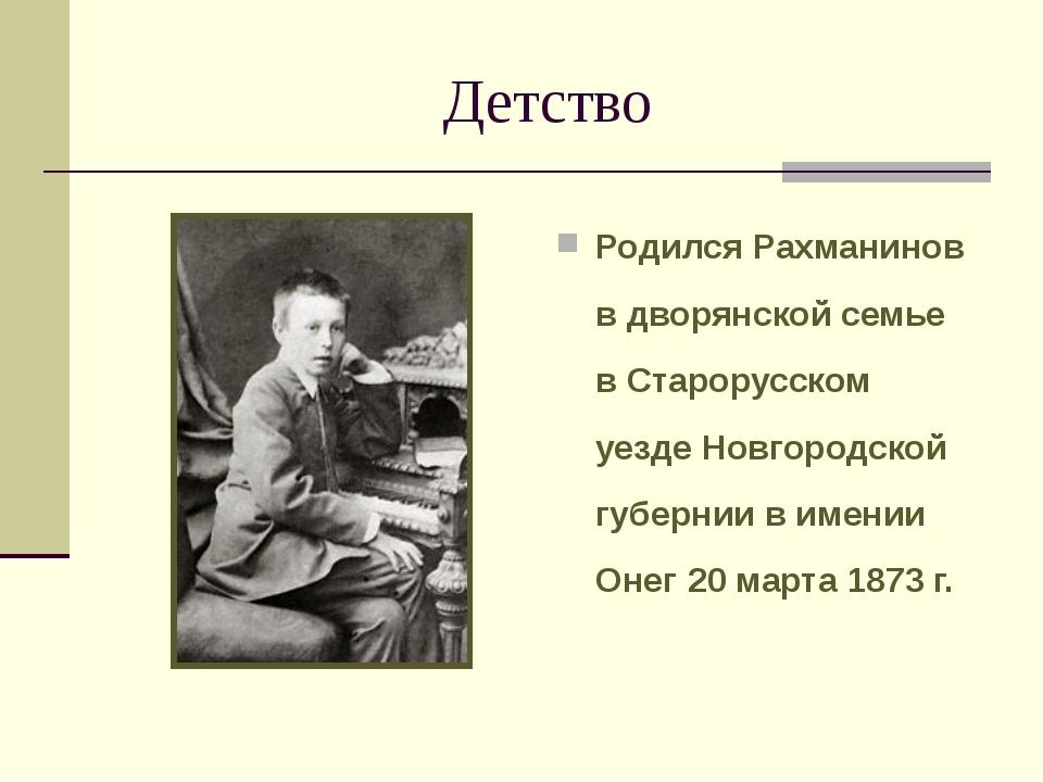 Детство Родился Рахманинов в дворянской семье в Старорусском уезде Новгородск...