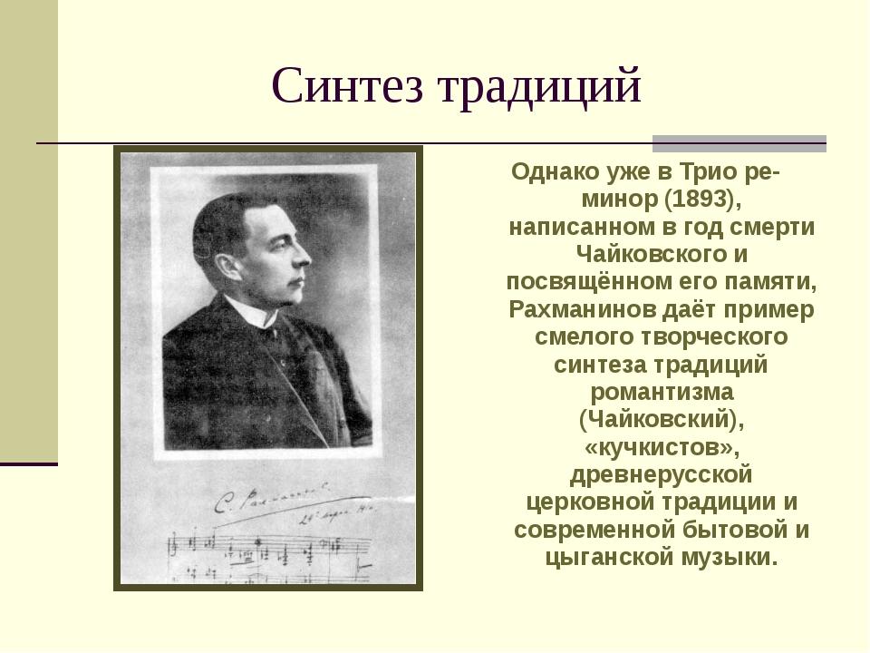 Синтез традиций Однако уже в Трио ре-минор (1893), написанном в год смерти Ча...