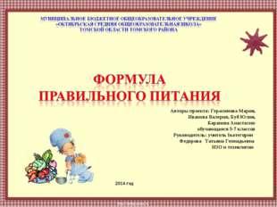 Авторы проекта: Герасимова Мария, Иванова Валерия, Буб Юлия, Баранова Анаста