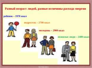 подросток – 2700 ккал молодежь – 2900 ккал пожилые люди – 2400 ккал ребенок
