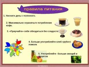 1. Начните день с полезного. 2. Максимально ограничьте потребление кофе. 3. «