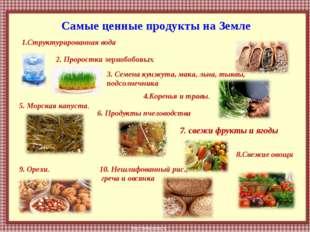 Самые ценные продукты на Земле 1.Структурированная вода 2. Проростки зернобо