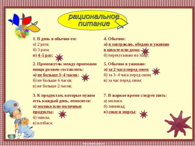 1. В день я обычно ем: а) 2 раза; б) 3 раза; в) 4–5 раз;4. Обычно: а) я за...