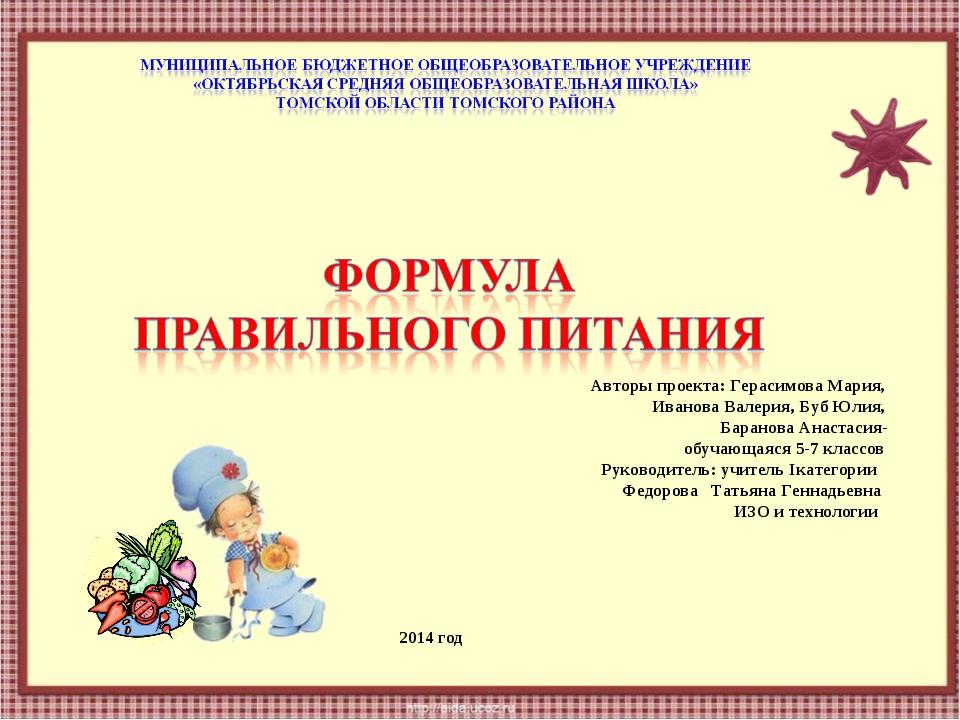 Авторы проекта: Герасимова Мария, Иванова Валерия, Буб Юлия, Баранова Анаста...