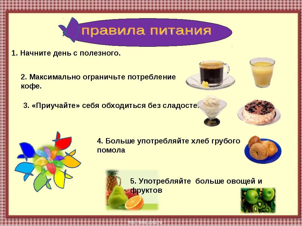 1. Начните день с полезного. 2. Максимально ограничьте потребление кофе. 3. «...