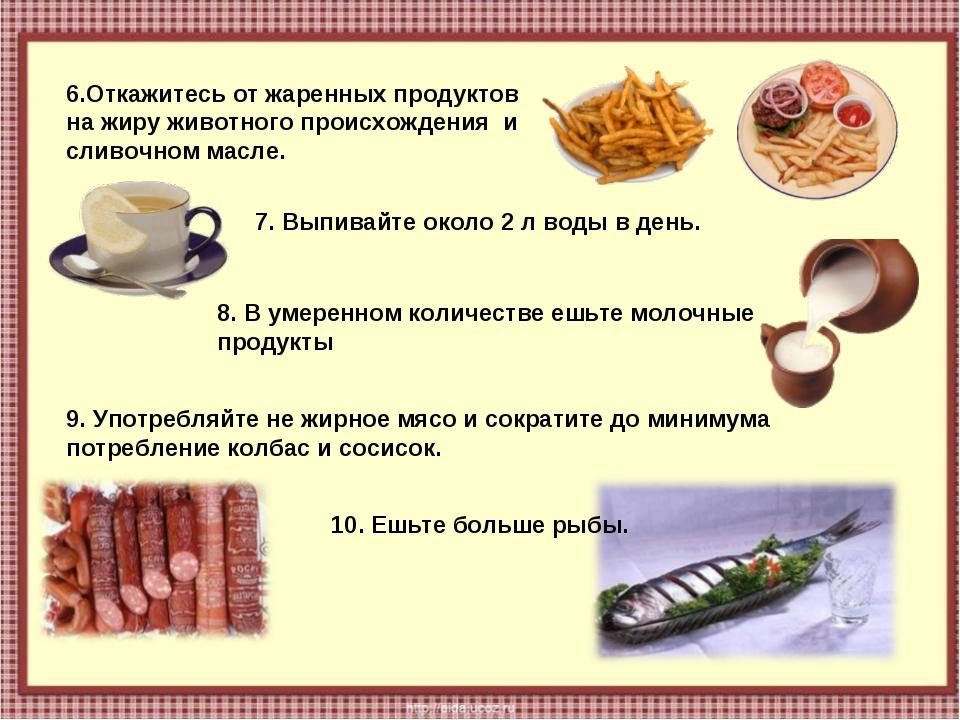 6.Откажитесь от жаренных продуктов на жиру животного происхождения и сливочно...