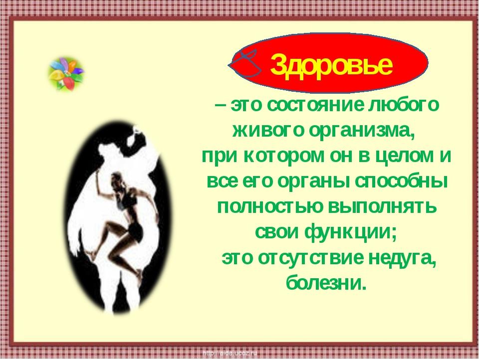 – это состояние любого живого организма, при котором он в целом и все его ор...