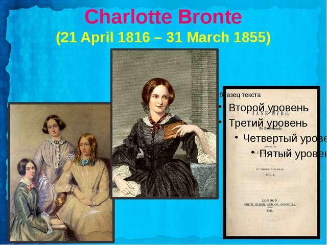 Charlotte Bronte (21 April 1816 – 31 March 1855)