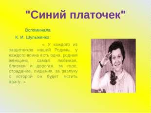 """""""Синий платочек"""" Вспоминала К. И. Шульженко: « У каждого из защитников нашей"""