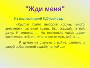 """""""Жди меня"""" Из воспоминаний К.Симонова: «Кругом были высокие сосны, много земл"""