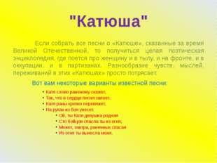 """""""Катюша"""" Если собрать все песни о «Катюше», сказанные за время Великой Отечес"""