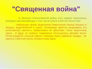 """""""Священная война"""" В летописи Отечественной войны есть немало героических эпиз"""