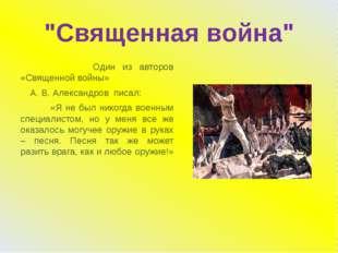 """""""Священная война"""" Один из авторов «Священной войны» А. В. Александров писал:"""