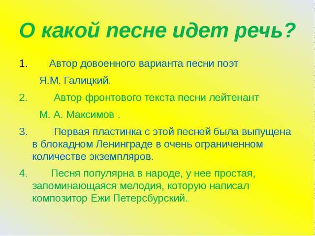 О какой песне идет речь? Автор довоенного варианта песни поэт Я.М. Галицкий....