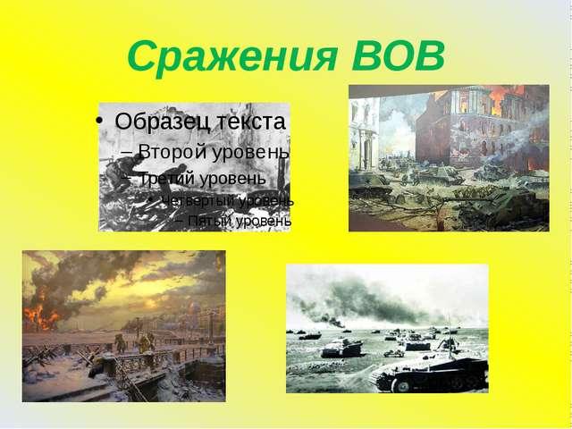 Сражения ВОВ