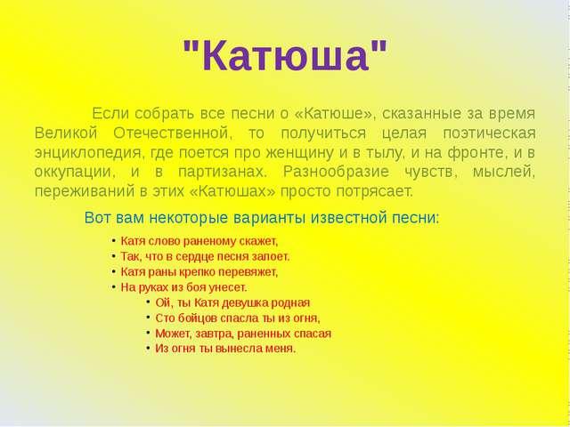 """""""Катюша"""" Если собрать все песни о «Катюше», сказанные за время Великой Отечес..."""