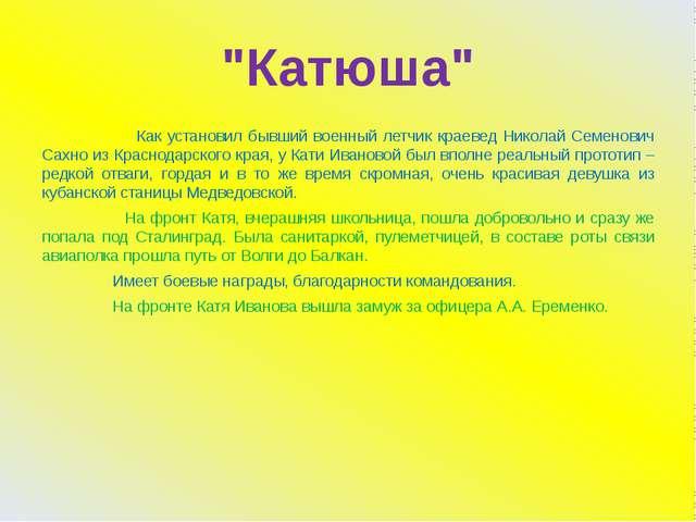 """""""Катюша"""" Как установил бывший военный летчик краевед Николай Семенович Сахно..."""