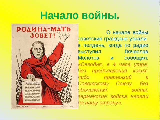 Начало войны. О начале войны советские граждане узнали в полдень, когда по ра...